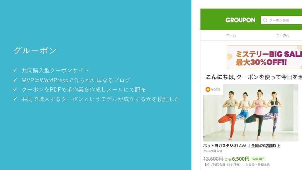 グルーポン ü 共同購⼊型クーポンサイト ü MVPはWordPressで作られた単なるブログ...