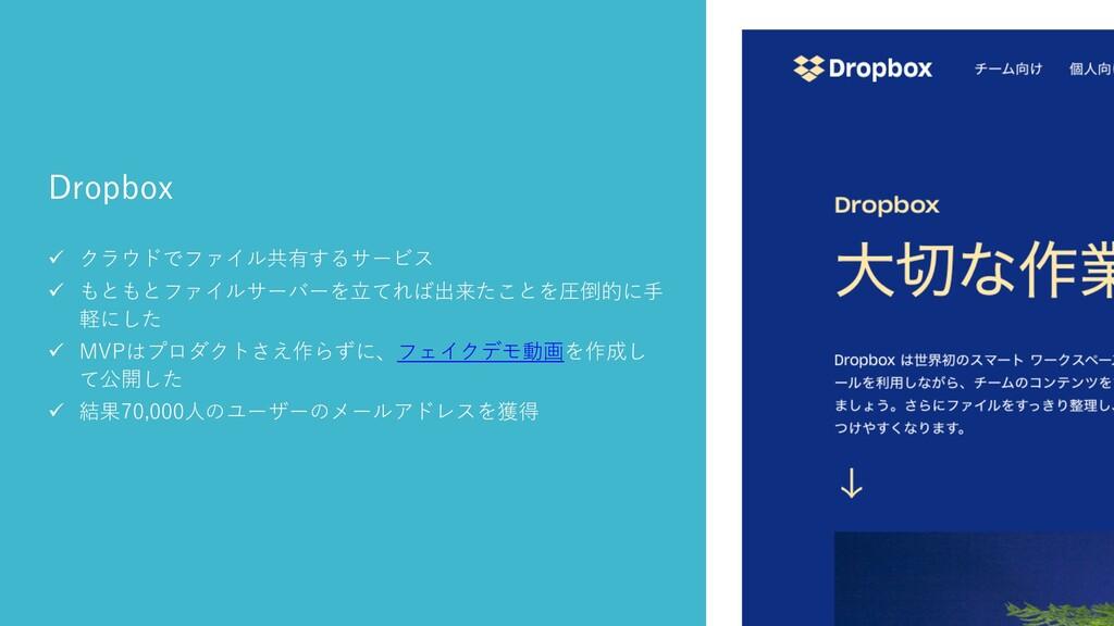 Dropbox ü クラウドでファイル共有するサービス ü もともとファイルサーバーを⽴てれば...