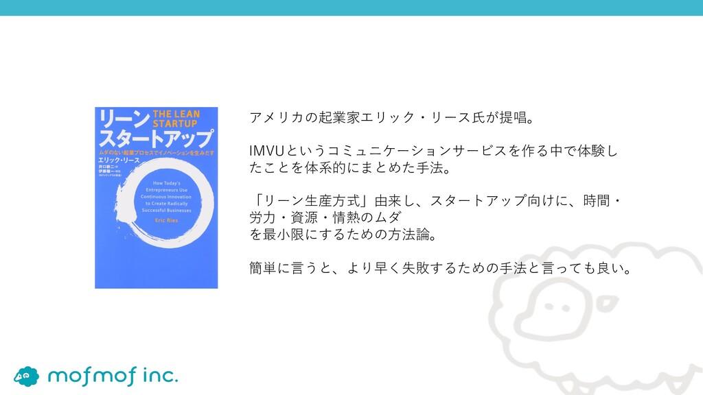 アメリカの起業家エリック・リース⽒が提唱。 IMVUというコミュニケーションサービスを作る中で...