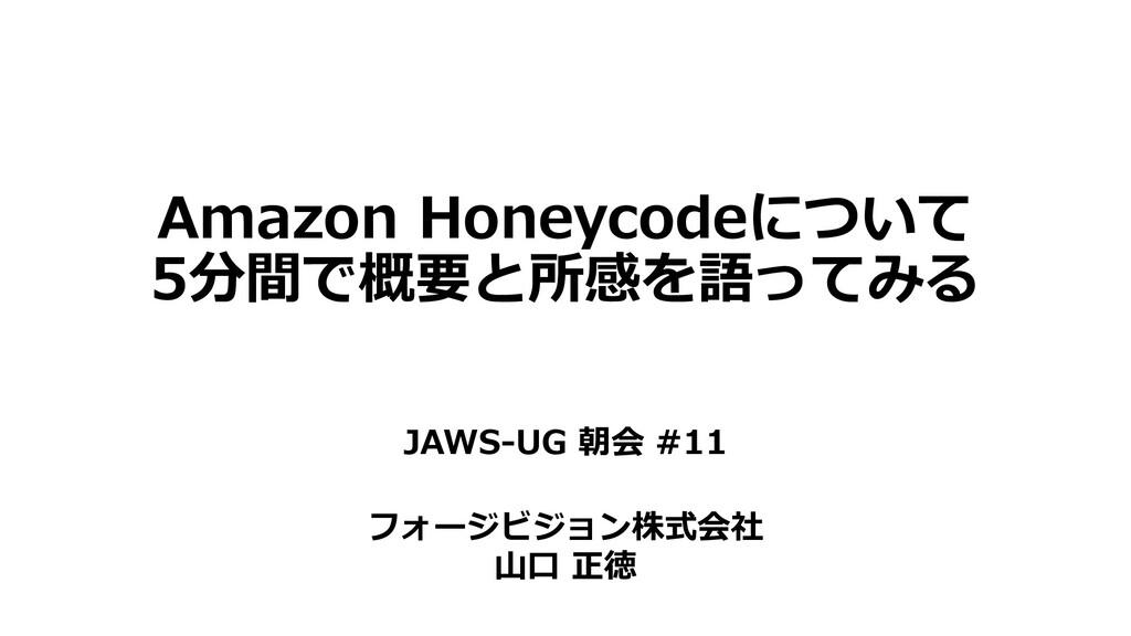 Amazon Honeycodeについて 5分間で概要と所感を語ってみる JAWS-UG 朝会...
