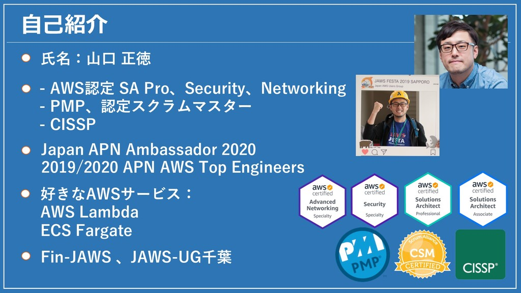 ⾃⼰紹介 ⽒名:⼭⼝ 正徳 - AWS認定 SA Pro、Security、Networkin...