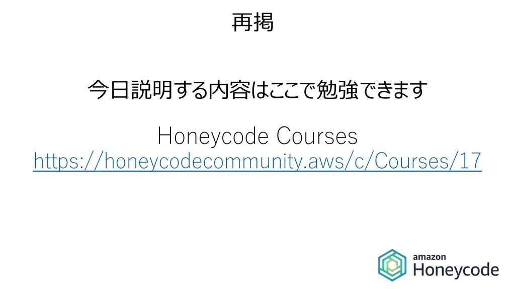今⽇説明する内容はここで勉強できます Honeycode Courses https://ho...