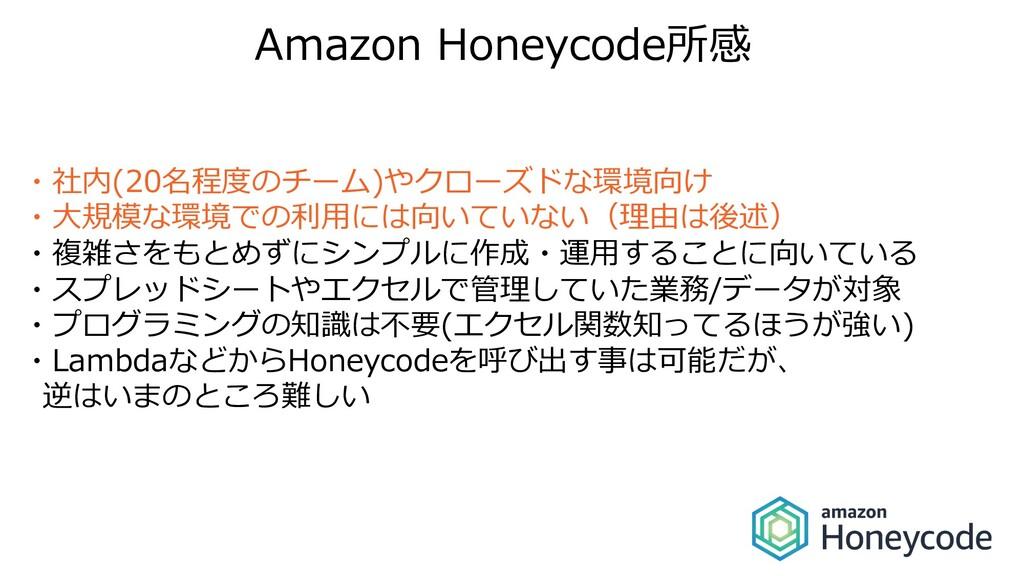 Amazon Honeycode所感 ・社内(20名程度のチーム)やクローズドな環境向け ・⼤...