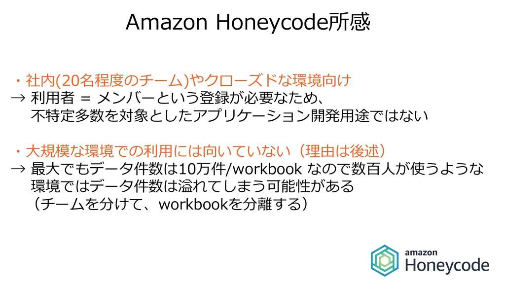 Amazon Honeycode所感 ・社内(20名程度のチーム)やクローズドな環境向け → ...