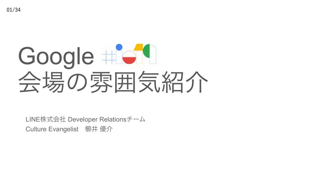 Google ձͷงғؾհ LINEגࣜձࣾ Developer RelationsνʔϜ...