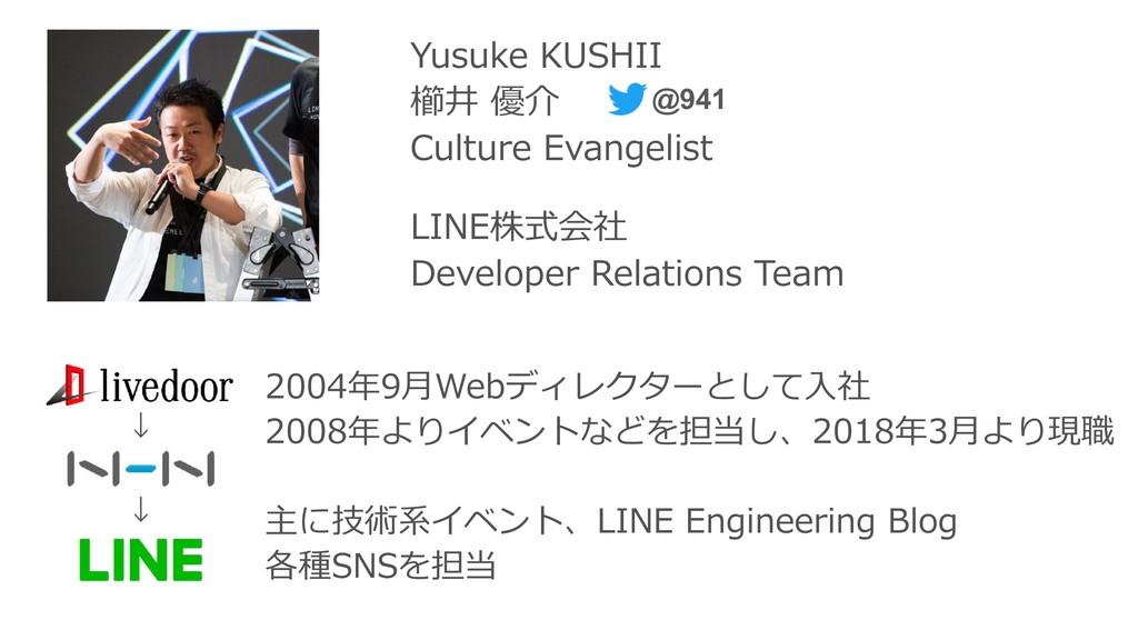@941 Yusuke KUSHII  櫛井 優介 Culture Evangelist...