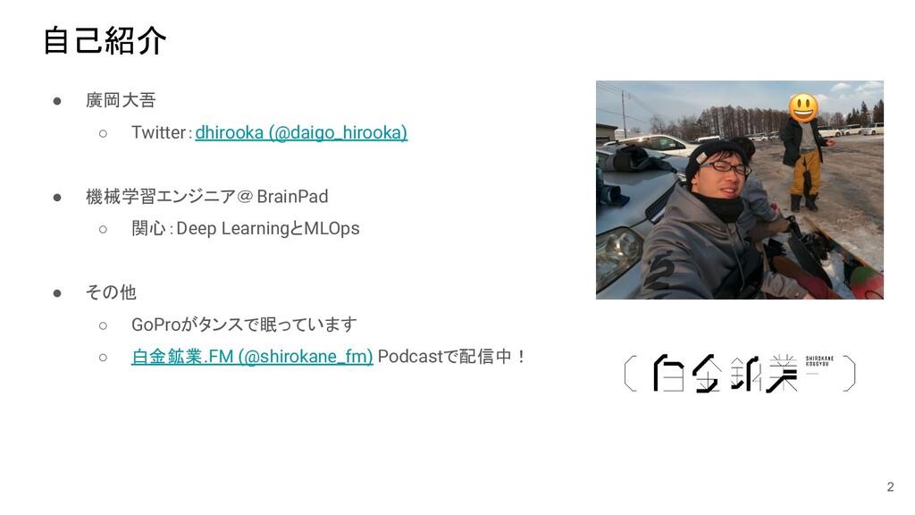 自己紹介 ● 廣岡大吾 ○ Twitter:dhirooka (@daigo_hirooka)...