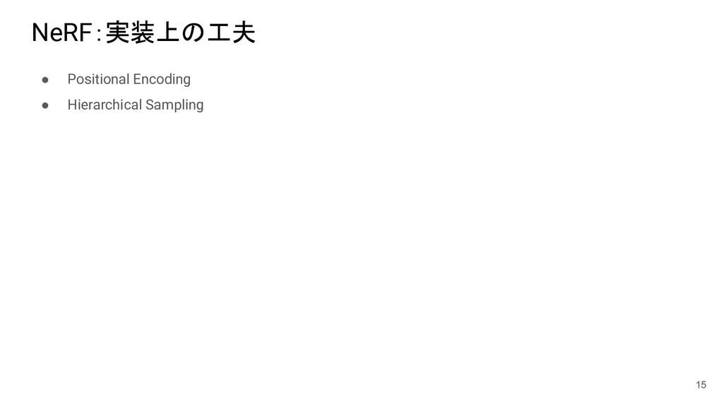NeRF:実装上の工夫 ● Positional Encoding ● Hierarchica...