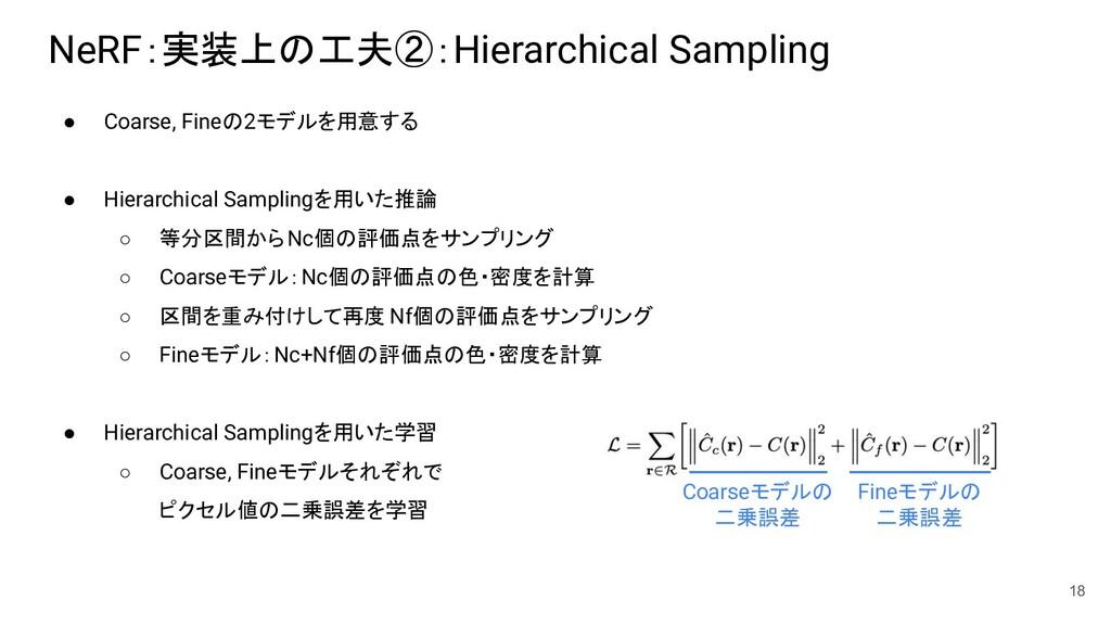 NeRF:実装上の工夫②:Hierarchical Sampling ● Coarse, Fi...