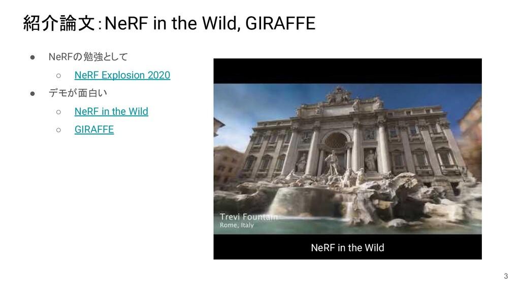 紹介論文:NeRF in the Wild, GIRAFFE ● NeRFの勉強として ○ N...