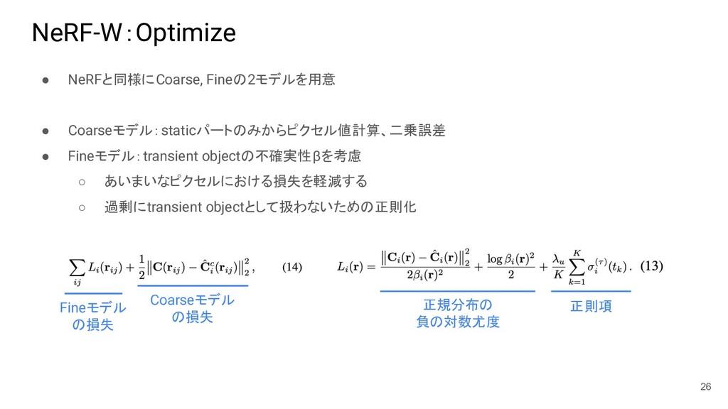 NeRF-W:Optimize ● NeRFと同様にCoarse, Fineの2モデルを用意 ...