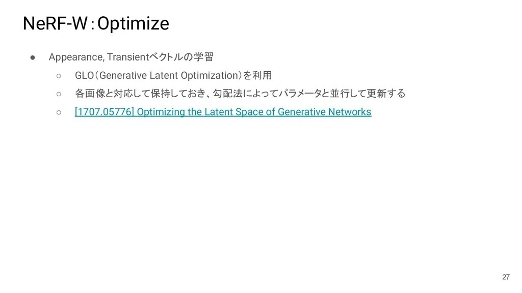 NeRF-W:Optimize ● Appearance, Transientベクトルの学習 ...