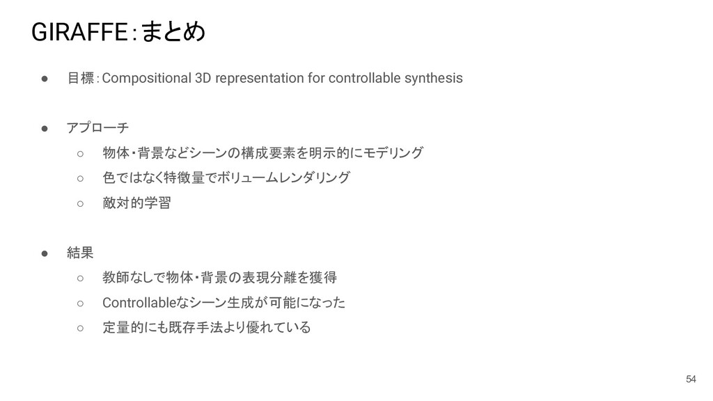 GIRAFFE:まとめ ● 目標:Compositional 3D representatio...