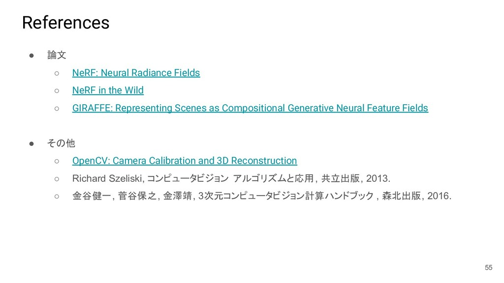 References ● 論文 ○ NeRF: Neural Radiance Fields ...