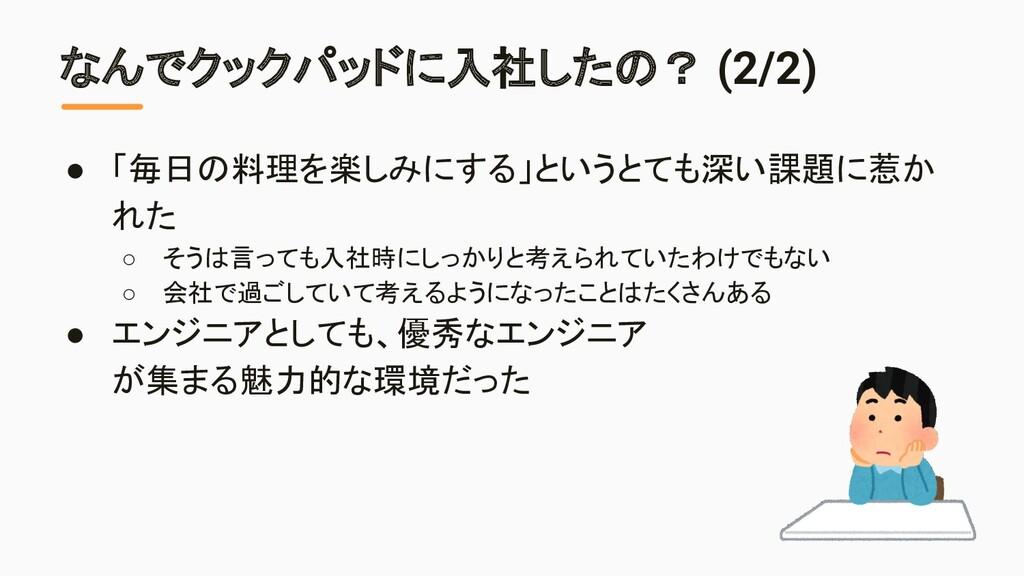 なんでクックパッドに入社したの? (2/2) ● 「毎日の料理を楽しみにする」というとても深い...