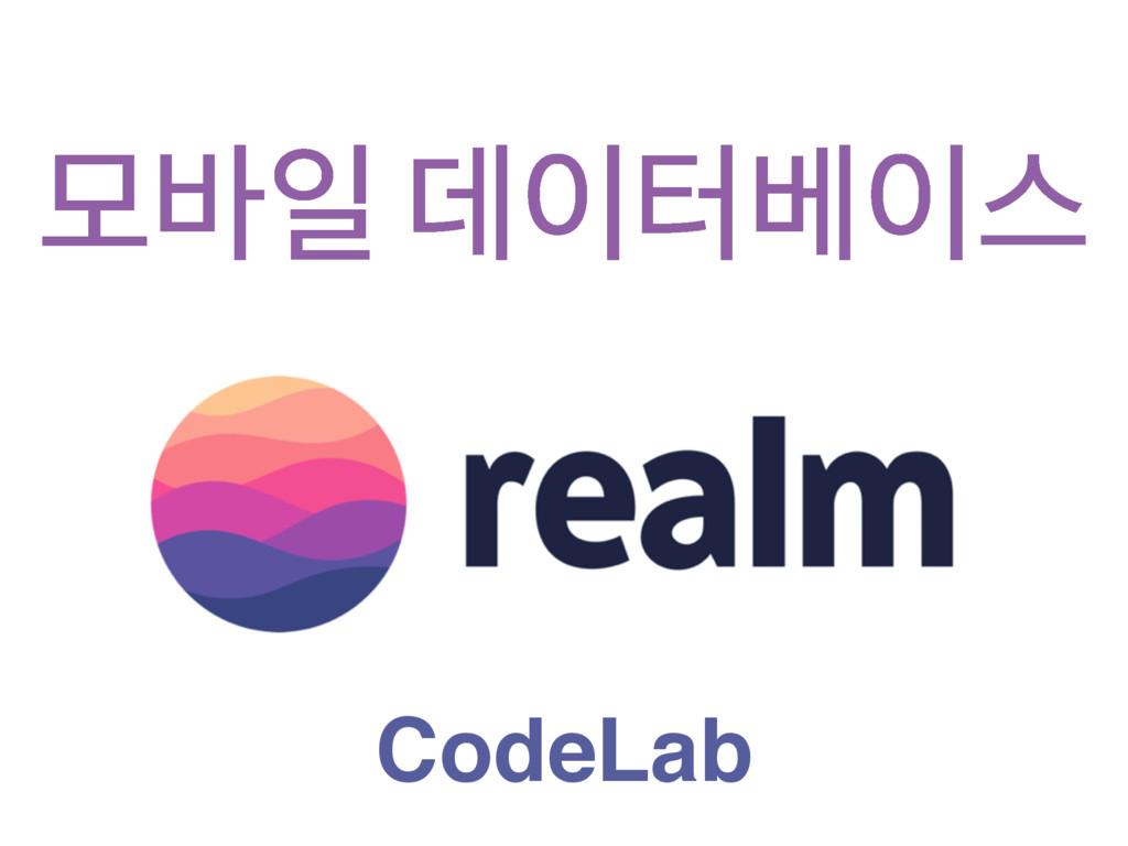 ݽ߄ੌ ؘఠ߬झ CodeLab