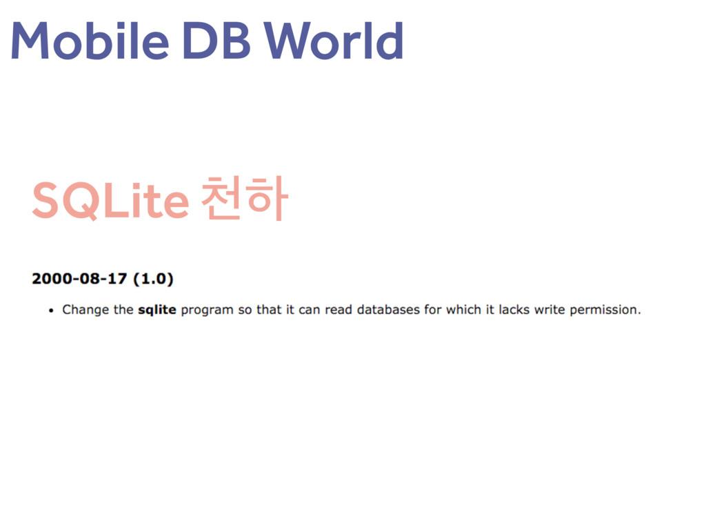 SQLite ୌೞ Mobile DB World
