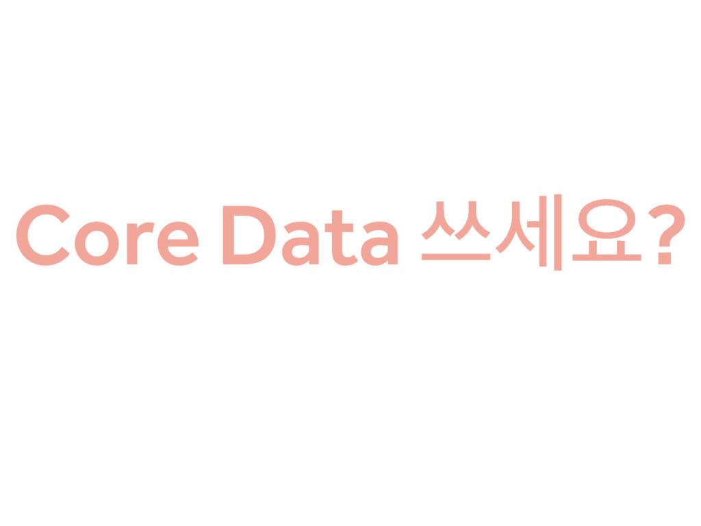 Core Data ॳਃ?