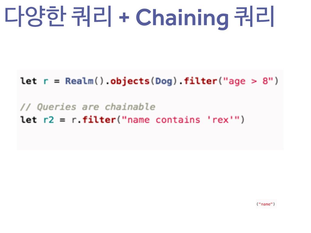 নೠ ௪ܻ + Chaining ௪ܻ