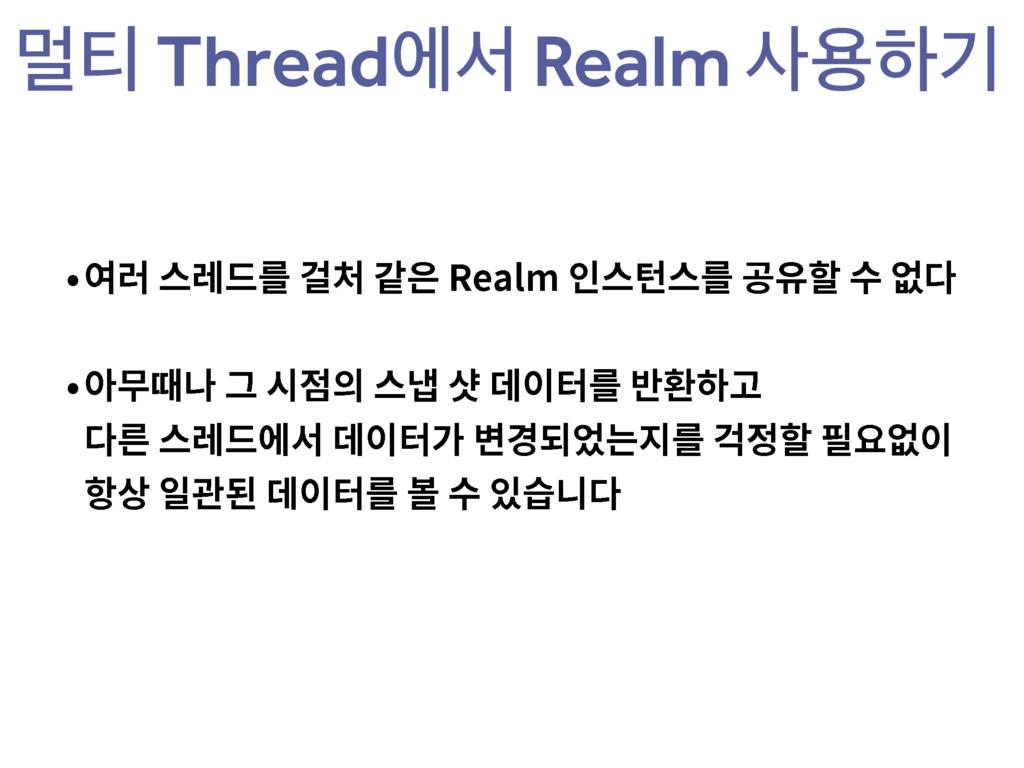 ݣ౭ Threadীࢲ Realm ਊೞӝ ˖펺얺큲엖슪읊멆맧픎3FBMN핆큲큲읊...