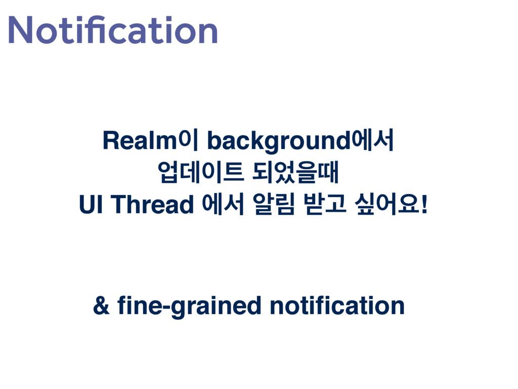 Realm backgroundীࢲ সؘ غਸٸ UI Thread ীࢲ ঌܿ ߉...