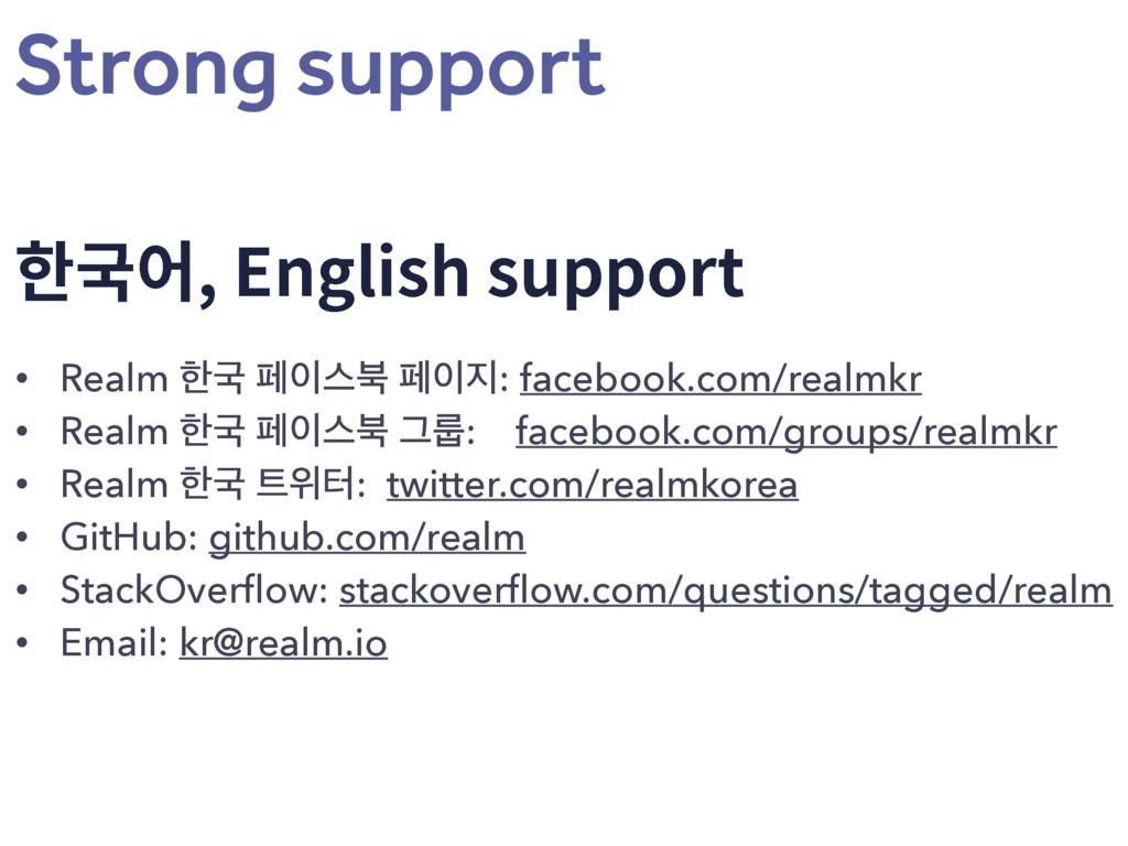 • Realm ೠҴ ಕझ࠘ ಕ: facebook.com/realmkr • Rea...