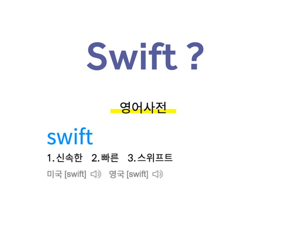 Swift ?