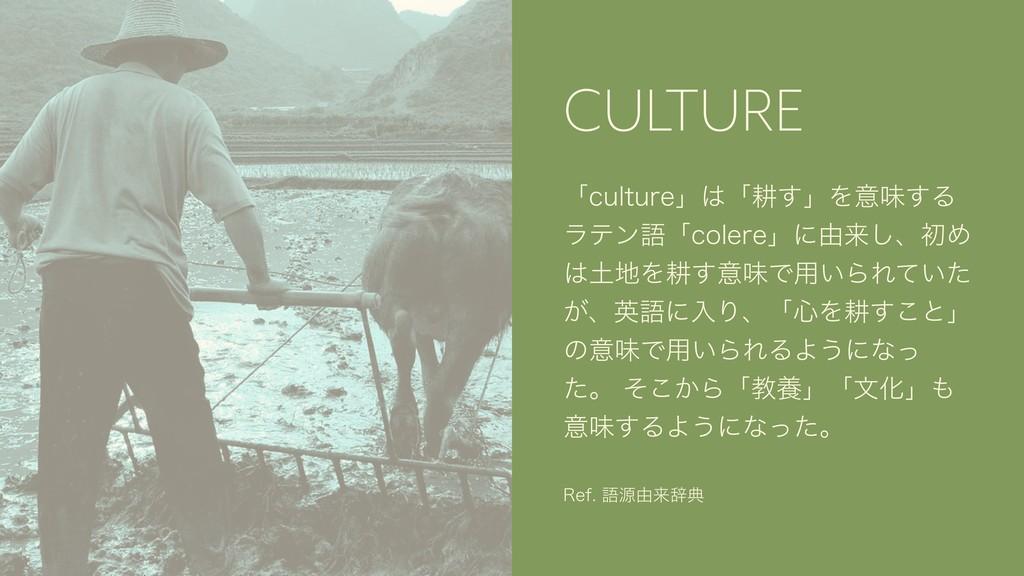 CULTURE ʮDVMUVSFʯʮߞ͢ʯΛҙຯ͢Δ ϥςϯޠʮDPMFSFʯʹ༝དྷ͠ɺॳΊ...