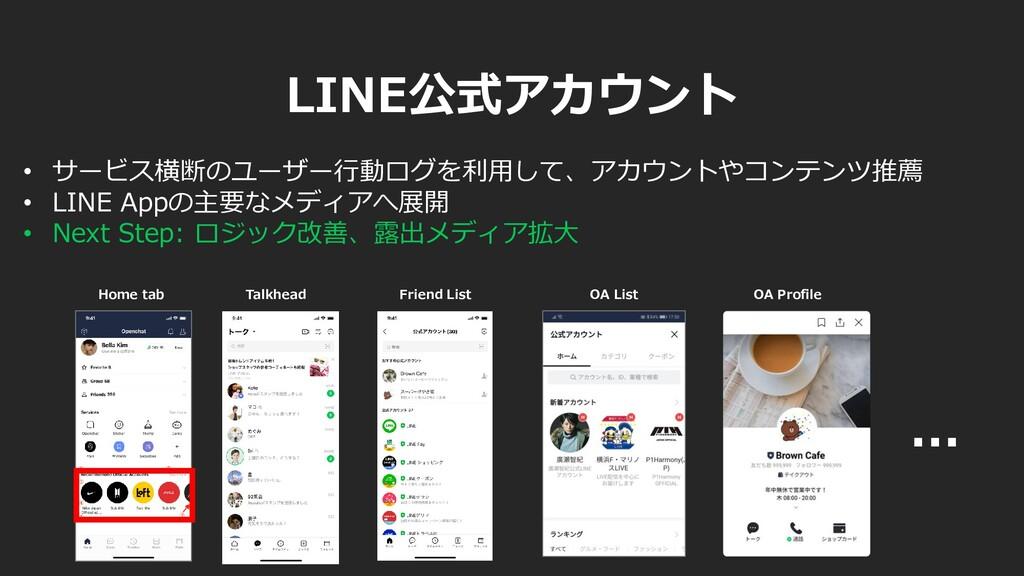 • サービス横断のユーザー行動ログを利用して、アカウントやコンテンツ推薦 • LINE App...