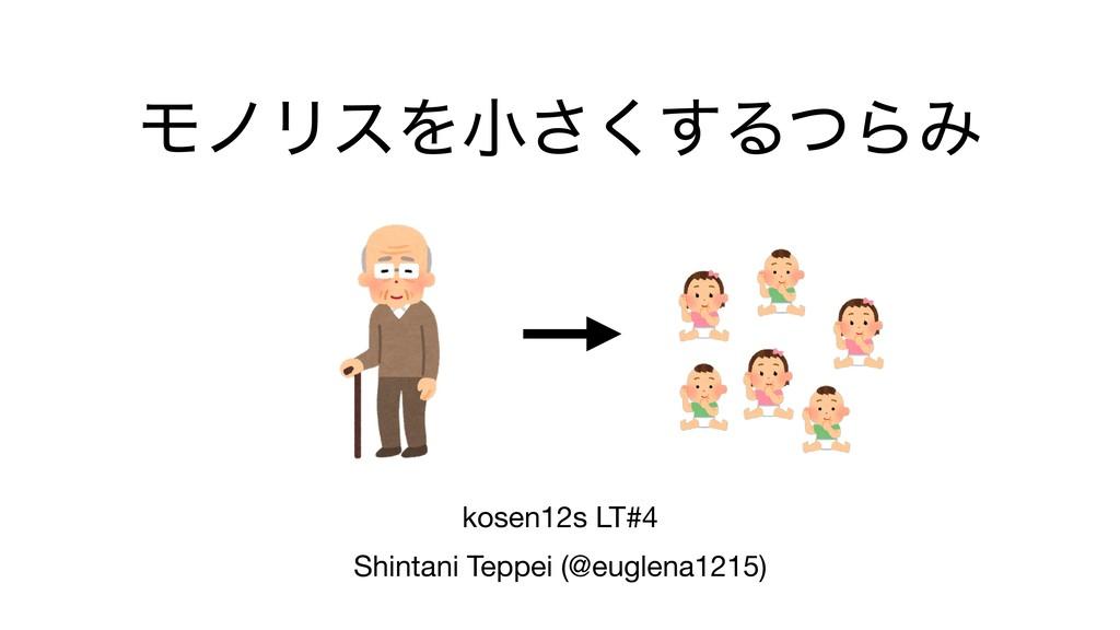 ϞϊϦεΛখ͘͢͞ΔͭΒΈ kosen12s LT#4  Shintani Teppei (@...
