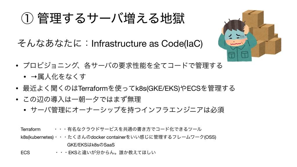 ᶃ ཧ͢Δαʔό૿͑Δࠈ ͦΜͳ͋ͳͨʹɿInfrastructure as Code(I...