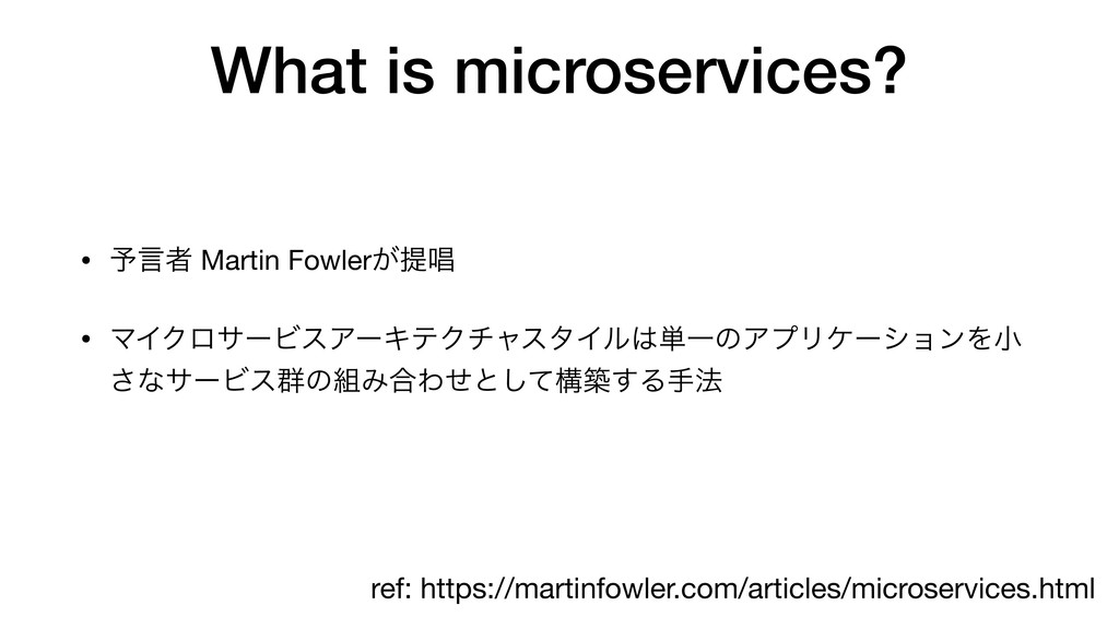 What is microservices? • ༧ݴऀ Martin Fowler͕ఏএ  ...