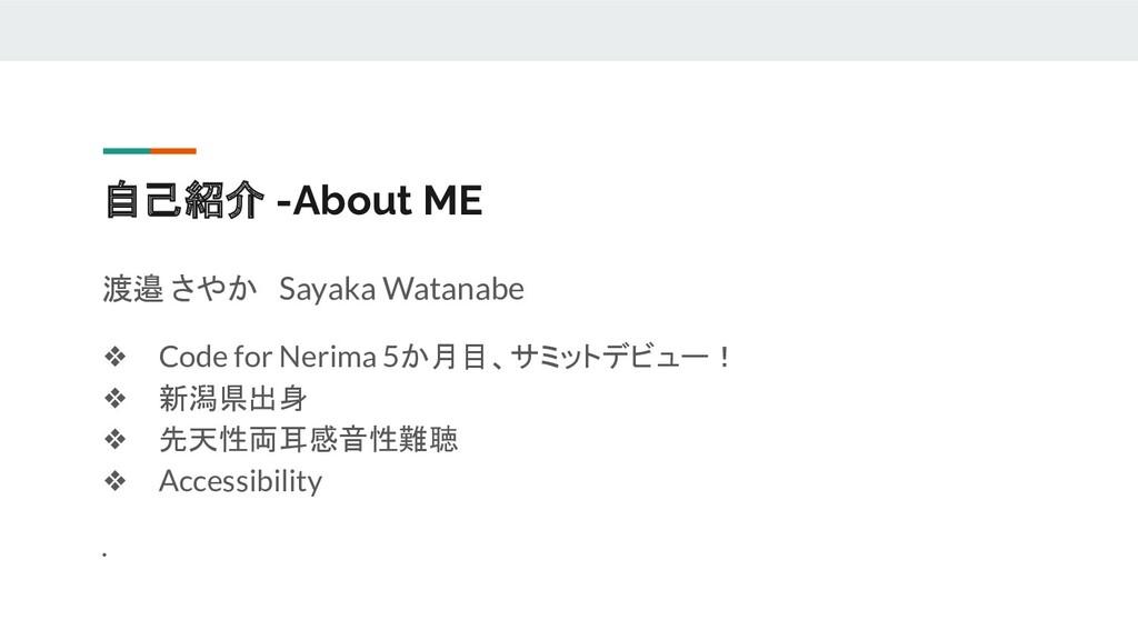自己紹介 -About ME 渡邉 さやか Sayaka Watanabe ❖ Code fo...