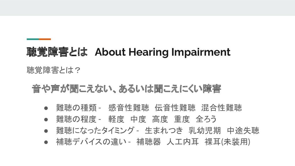 聴覚障害とは About Hearing Impairment 聴覚障害とは?  音や声が聞こ...