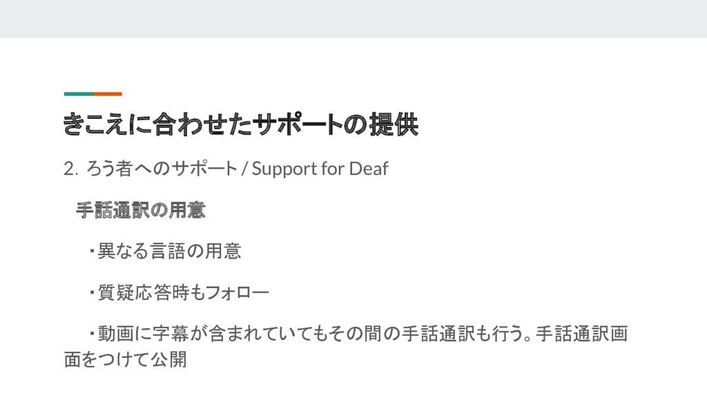 きこえに合わせたサポートの提供 2.ろう者へのサポート / Support for Deaf ...