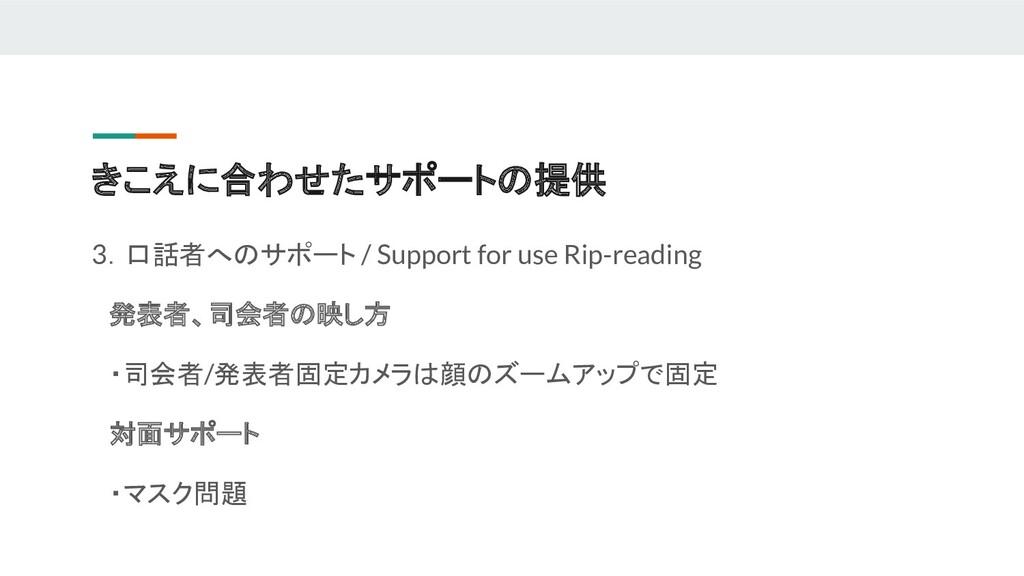 きこえに合わせたサポートの提供 3.口話者へのサポート / Support for use R...