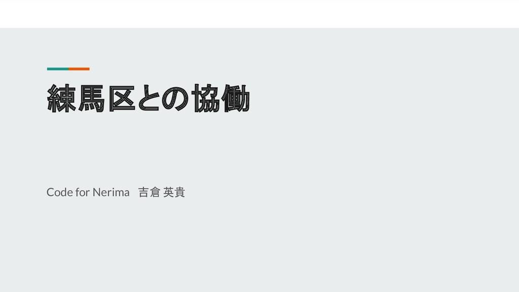 練馬区との協働 Code for Nerima 吉倉 英貴