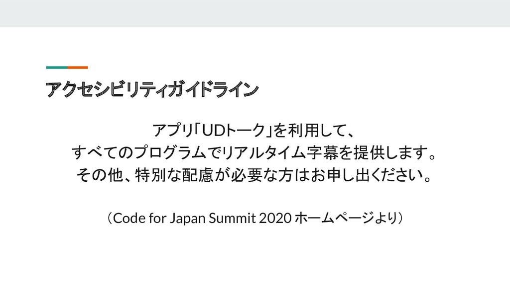アクセシビリティガイドライン アプリ「UDトーク」を利用して、 すべてのプログラムでリアルタイ...