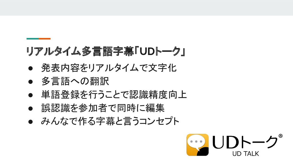 リアルタイム多言語字幕「UDトーク」 ● 発表内容をリアルタイムで文字化 ● 多言語への翻訳 ...
