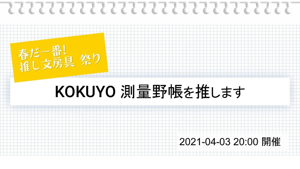 KOKUYO 測量野帳を推します 2021-04-03 20:00 開催
