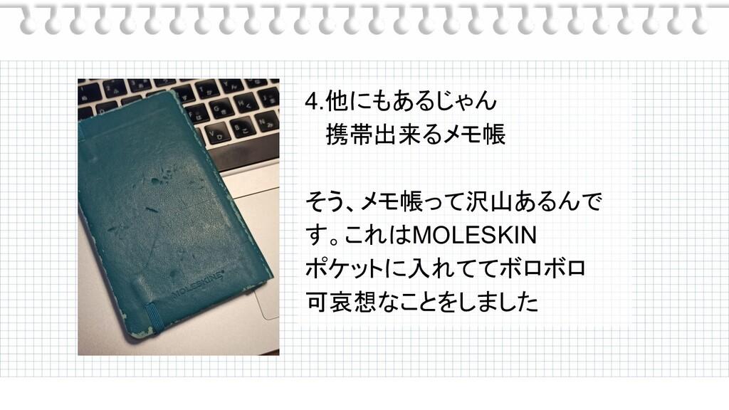 4.他にもあるじゃん 携帯出来るメモ帳 そう、メモ帳って沢山あるんで す。これはMOLESKI...