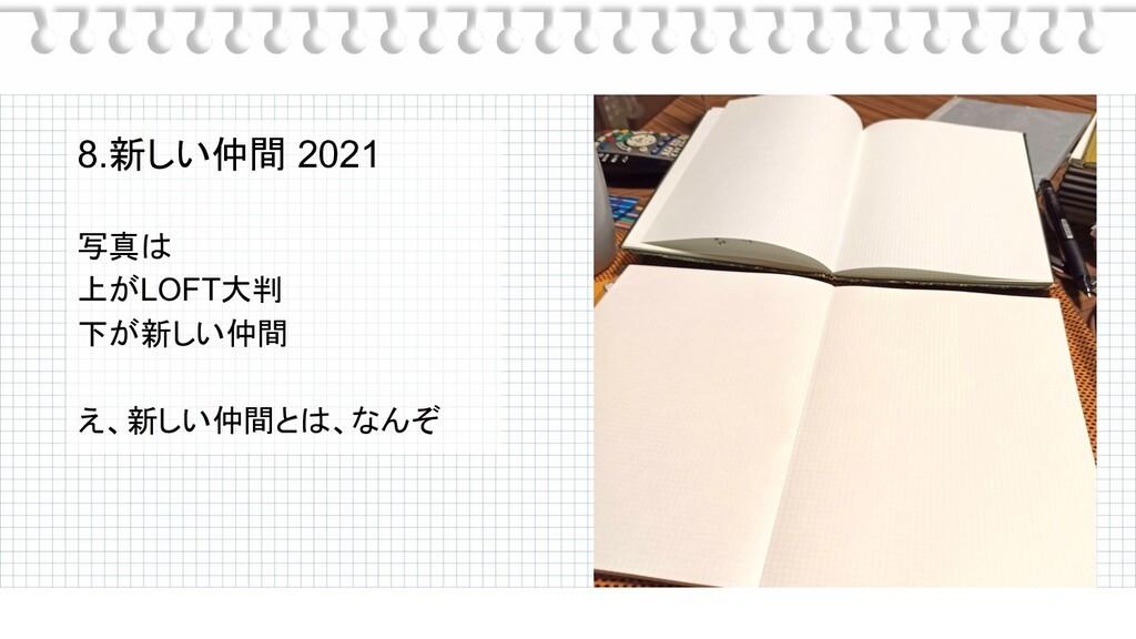 8.新しい仲間 2021 写真は 上がLOFT大判 下が新しい仲間 え、新しい仲間とは、なんぞ