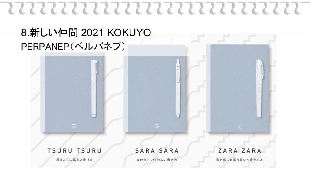 8.新しい仲間 2021 KOKUYO PERPANEP(ペルパネプ)