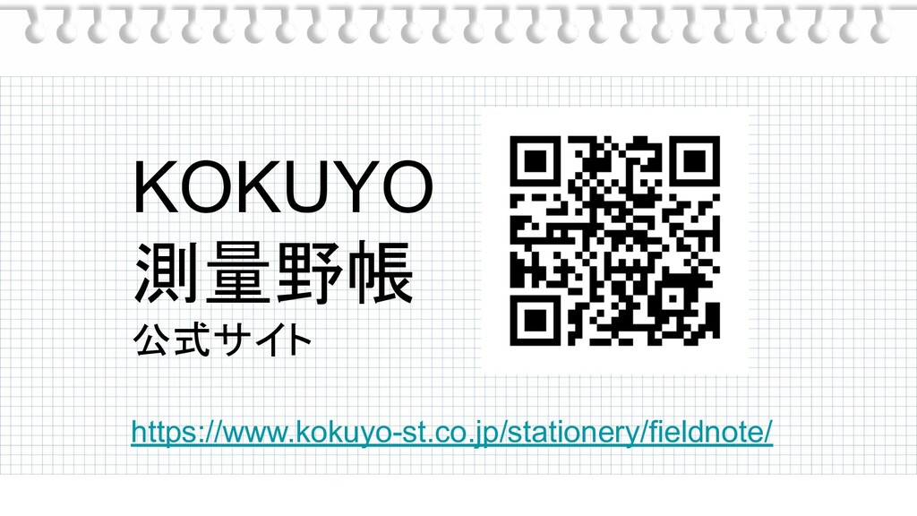 KOKUYO 測量野帳 公式サイト https://www.kokuyo-st.co.jp/s...
