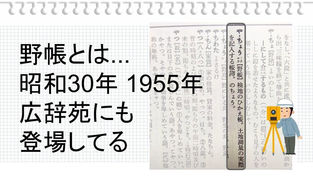 野帳とは... 昭和30年 1955年 広辞苑にも 登場してる