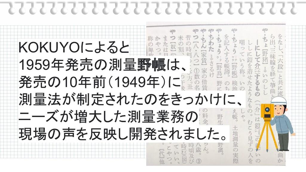 KOKUYOによると 1959年発売の測量野帳は、 発売の10年前(1949年)に 測量法が制...