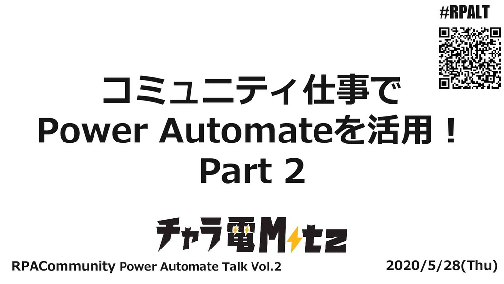 #RPALT コミュニティ仕事で Power Automateを活用! Part 2 RPAC...