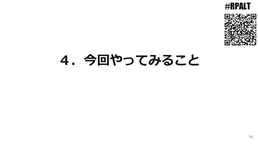 14 4.今回やってみること #RPALT