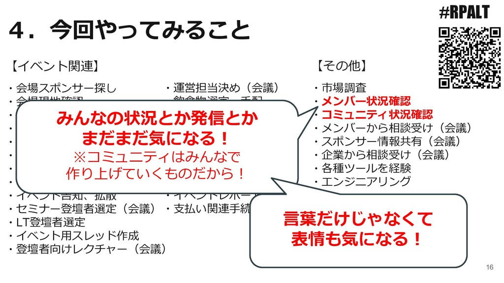 16 #RPALT ・会場スポンサー探し ・会場現地確認 ・懇親会スポンサー探し ・スポンサー...