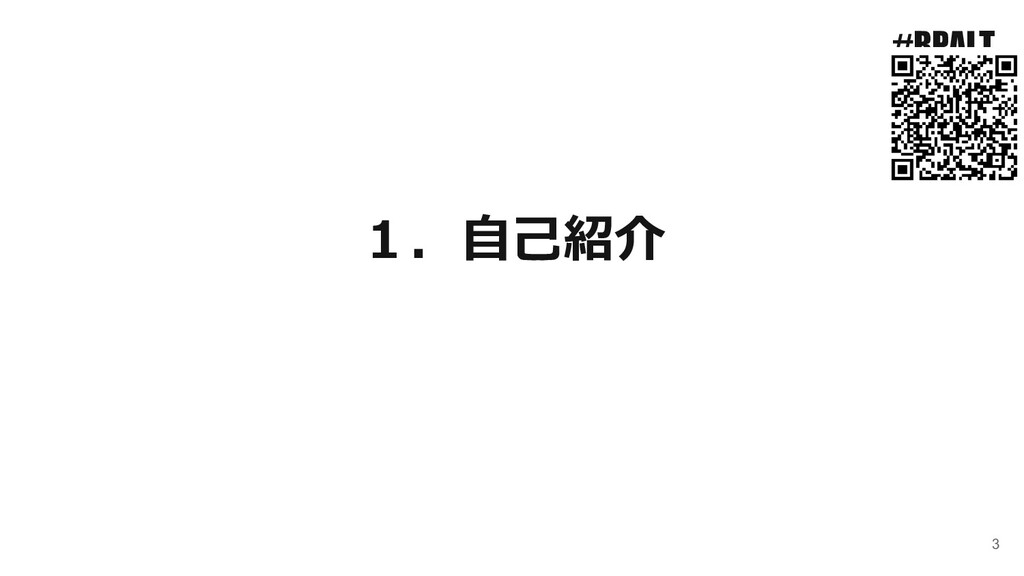 3 1.自己紹介 #RPALT